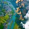 纪录片《山河无恙》正式开播:梳理中国百年防疫史