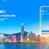 """香港第二家虚拟银行""""天星银行""""启动试营业 雷军任董事局主席"""