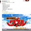 腾讯视频拿下日本经典动漫版权 满满都是回忆的《魔神英雄传》