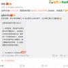 罗永浩卖小米10会怎样介绍?网友太有才 常程笑了