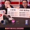 罗永浩、卢伟冰联手带货小米10手机 送2大福利、50W红包