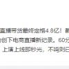 向罗永浩宣战的快手主播一晚卖货4.8亿元