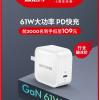 深圳厂商叫板小米 推出109元61W氮化镓快充