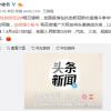 微博网友集体更换头像 悼念新冠肺炎逝者致敬英雄