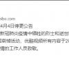 爱奇艺、腾讯、优酷今日暂停视频内容更新、娱乐节目全部下架