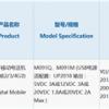 骁龙865加持 魅族17 Pro入网:支持40W闪充