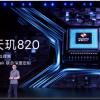 Redmi 10X首发天玑820:性能比肩骁龙855 与联发科联合打造