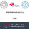 新冠病毒席卷全球免疫体系如何建立? 清华教授详细解读