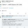 AMD RX 5300显卡曝光:Navi架构非马甲、规格反超RX 5500 XT?