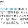 任天堂东京店6.1恢复营业 动森限定机健身环暂不销售