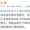 特斯拉将下调Model S与Model X售价 起售价调低29000元