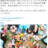 受疫情影响 TV动画《七大罪:愤怒的审判》宣布延期放送