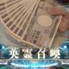 日本43岁重度手游玩家氪金百万 申请疫情补助引热议
