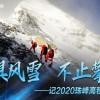 无惧风雪 不止攀登 - 记2020珠峰高程测量