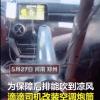 """照顾后排乘客 网约车司机将空调口加长成""""炮筒"""" 网友纷纷点赞"""