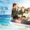 网飞《日本沉没2020》中文预告公开:7月9日首播