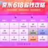 京东6·18十七周年庆大促主会场入口 - 最高可领618元红包