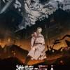 《进击的巨人》最终季预告释出 本季改由MAPPA制作