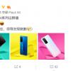 产品经理自曝荣耀Play4官图:竖排四摄 颜值吸睛