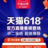 """天猫618官方直播节目单公布:国民女神""""刘一刀""""联播4场"""