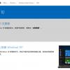 等不及要升级?教你从微软官网下载Windows 10原版镜像