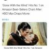 《乱世佳人》遭HBO下架后 亚马逊碟片销量迅速登顶