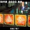 《釜山行2:半岛》最新正式预告公布!7月韩国震撼上映
