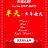 8折iPhone 11卖疯了 天猫苹果旗舰店成交额半天超去年全天