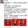 互联网专家刘兴亮:京东锣重200.618公斤 花费了20万