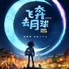 索尼Netflix联合打造 中美合拍动画电影《飞奔去月球》首曝预告