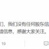 魅族回应黄章退出股东行列:天眼查信息错误 公司没有任何股权变动