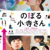真人电影《攀岩的小寺同学》特别拍摄视频公开 7月3日上映