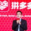 拼多多组织架构升级:黄峥不再担任CEO 陈磊接任