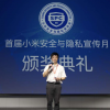 中国人喜欢用隐私换取便利?小米崔宝秋:坚决不同意这种说法