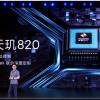 消息称小米放弃自研芯片 将联合联发科定制更多处理器