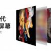小米发布首款OLED电视:定位旗舰 65寸售价12999元