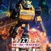 Netflix《变形金刚:赛博坦之战三部曲》五大角色海报