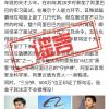 """""""阿里天才黑客""""辟谣:没黑过阿里网站 500万年薪等是假新闻"""