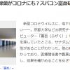 """日本专家通过超级计算机""""富岳""""研究新冠 驱绦虫药或许很有效"""