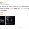 """创维高管称小米电视""""大师""""海报页抄袭创维"""