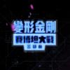网飞《变形金刚:塞伯坦之战三部曲 围城》公开中文正式预告片