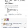 """姚丹骞:愿报李国庆知遇之恩 此前被任命为""""当当CEO"""""""