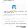 """网贷清退加速 多地完成""""清零""""任务"""