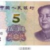 5元纸币出新版了!第五套人民币将问世 票面年号为2020年