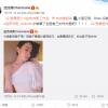 佘诗曼自拍文案押中高考作文题  网友惊叹:请问是偷看了考题吗?