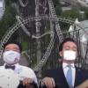 为防止新冠传播  日本主题公园禁止在坐过山车时尖叫
