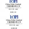 中国飞鹤回应沽空:工厂仓库往各分仓仓库之间的物流属于调拨因而不会确认收入