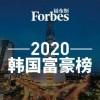福布斯2020年韩国富豪榜:三星李健熙居首