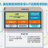 """Arm中国""""星辰""""处理器量产 与Cortex-M有何区别?"""