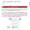 北京健康宝照片周边动态虚线框颜色突然变红?官方讲解来了